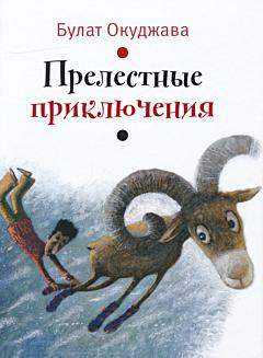 Prelestnye priklyucheniya | Прелестные приключения