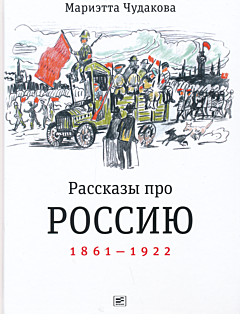 Rasskazy pro Rossiyu 1861-1922 | Рассказы про Россию 1861-1922
