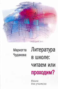Literatura v shkole | Литература в школе: читаем или проходим?