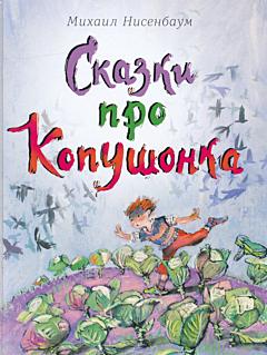 Skazki pro kapushonka | Сказки про капушонка