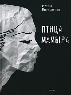 Ptitsa Mamyra | Птица Мамыра