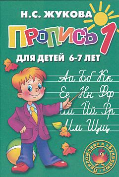 Propisi dlya detey 6-7- let | Прописи для детей 6-7 лет