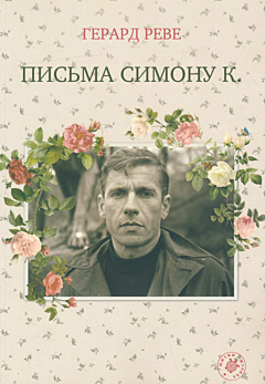 Pisma Simonu K. | Письма Симону К