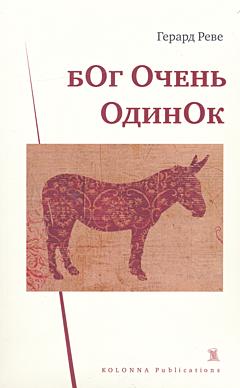 bOg Ochen OdinOk | бОг Очень ОдинОк