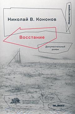 Vosstaniye | Восстание