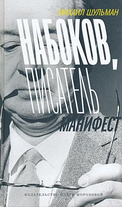 Nabokov, pisatel. Manifest
