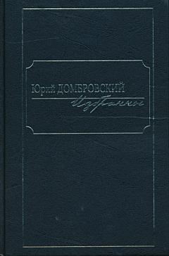 Dombrovski. Izbrannoye | Домбровский. Избранное. Том 1