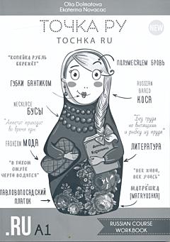 Tochka Ru: Russian Course A1 | Точка Ру