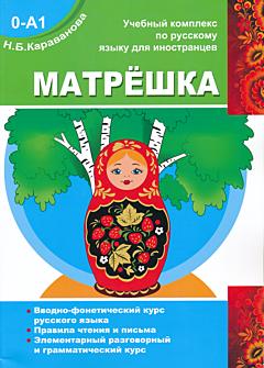 Matreshka. Elementarny kurs russkogo yazyka 0-A1   Матрешка