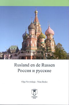 Rusland en de Russen | Россия и русские