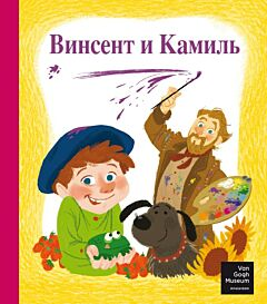 Vincent and Camille - Винсент и Камиль