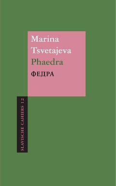 Phaedra |  ФЕДРА