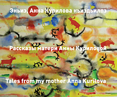 Tales from my mother Anna Kurilova