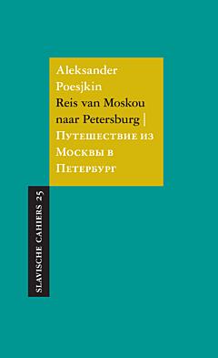 Reis van Moskou naar Petersburg | Путешeствие из Москвы в Петербург