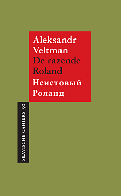 De razende Roland | Неистовый Роланд