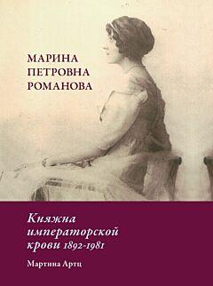Marina Petrovna Romanova | Марина Петровна Романова