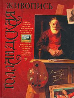 Gollandskaja zhivopis | Голландская живопись