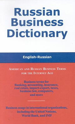Russian Business Dictionary English-Russian