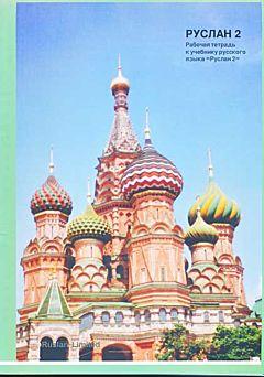 Ruslan Russian 2: Student Workbook / Ruslan Russisch 2 Werkboek