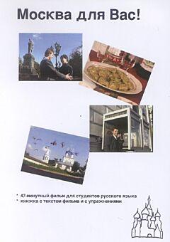 Moskva dlya vas DVD