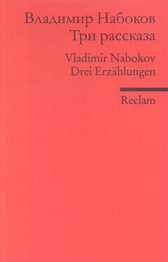 Три рассказа/Drei Ezählungen