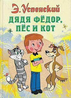 Dyadya Fedor,  pes i kot   Дядя Федер, пес и кот