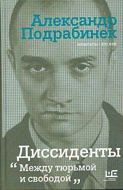 Dissidenty. Mezhdu turmoj i svobodoj | Диссиденты. Между тюрьмой и свободой