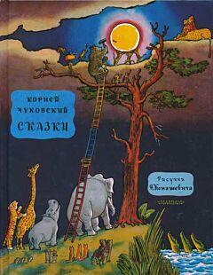 Skazki | Сказки