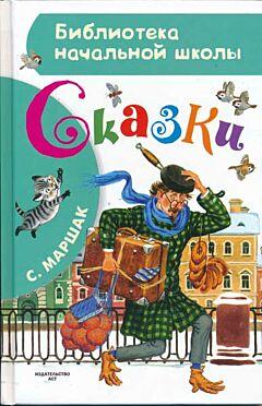 Skazki | Сказки Маршака