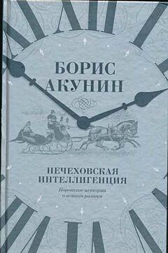 Nechekhovskaja intelligentsija | Нечеховская интеллигенция