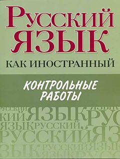Russki yazyk kak inostranny. Kontrolnye raboty