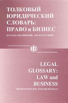 Tolkovy yuridicheskiy Slovar: Pravo i biznes. Russko-Angliyskiy/Anglo-Russkiy.