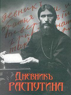 Dnevnik Rasputina