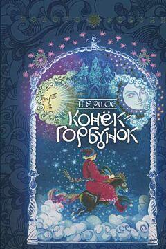 Konek-Gorbunok | Конек-Горбунок