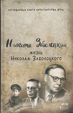 Zhizn Nikolaja Zabolotskogo