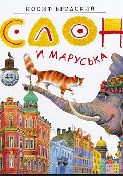 Slon i Maruska   Слон и Маруська
