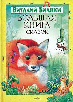 Bolshaya kniga skazok | Большая книга сказок