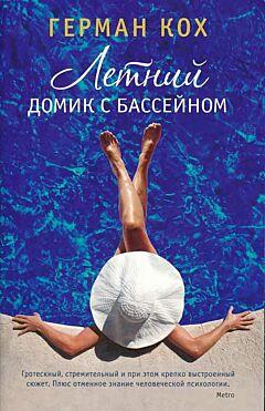 Letny domik s bassejnom | Летний домик с бассейном