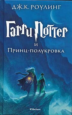 Harry Potter i prints-polukrovka   Гарри Поттер и принц-полукровка