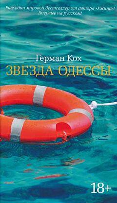Zvezda Odessy