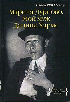 Marina Durnovo. Moj muzh Daniil Kharms