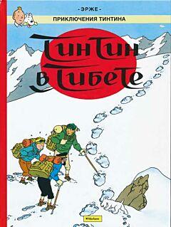 Kuifje. Tintin v Tibete