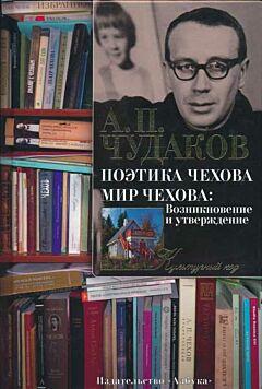Poetika Chekhova