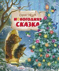 Novogodnyaya skazka | Новогодняя сказка