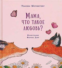 Mama, shto takoe lyubov? | Мама, что такое любовь?
