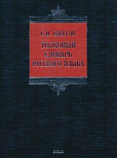 Tolkoviy Slovar russkogo yazyka
