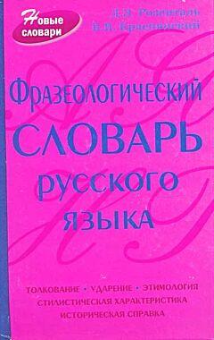 Frazeologicheskiy Slovar russkogo yazyka
