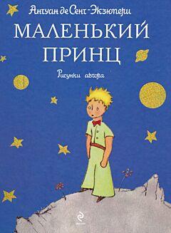 Malenkiy prints   Маленький принц