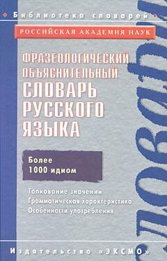 Frazeologicheskiy obyasnitelny slovar russkogo yazyka