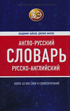 Anglo-russkiy, russko-anglijski slovar / English-Russian, Russian-English Dictionary